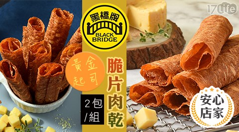 黑橋牌/黃金起司/脆片/肉乾/伴手禮/脆片肉乾