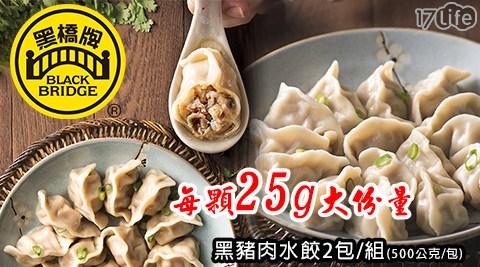 黑橋牌/黑豬肉/水餃/香腸/伴手禮