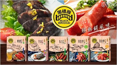 黑橋牌風味香腸系列,顛覆香腸新風味,特選飛魚卵及日本指定使用的墨魚汁,濃醇迷人的啤酒香,緊鎖於黑橋牌於香腸中