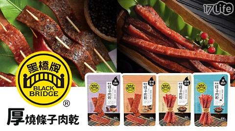 黑橋牌/肉乾/肉條/黑胡椒/醬燒/厚/厚條/筷子肉乾/厚切/肋條