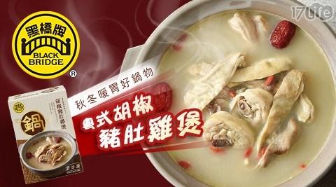 粵式胡椒豬肚雞煲/豬肚雞煲/黑橋牌/鍋物/胡椒豬肚雞煲/豬肚
