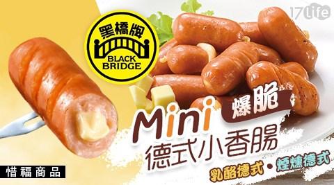 惜福商品,限時下殺!!【黑橋牌】-mini德式小香腸
