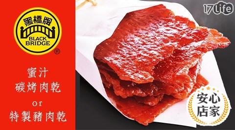 黑橋牌/蜜汁/肉乾