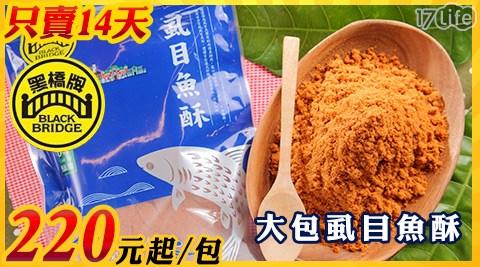 黑橋牌/虱目魚/魚酥/餅乾/香酥