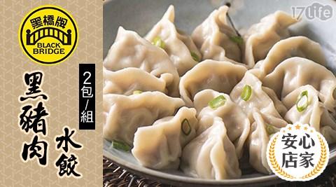黑橋牌/黑豬肉/水餃/香腸/伴手禮/冷凍水餃/豬肉水餃