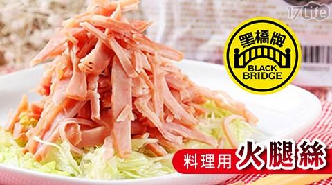 黑橋牌/料理用/火腿絲