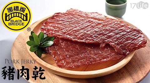 黑橋牌/肉乾/特製肉乾/豬肉乾
