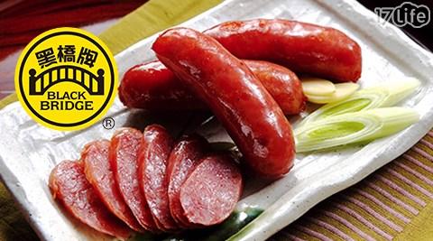 黑橋/牌/香腸/伴手禮/烤肉/噴汁