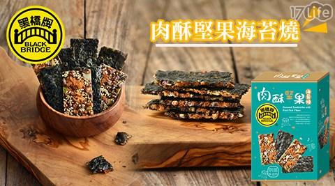 黑橋牌/肉酥/堅果/海苔燒/盒裝