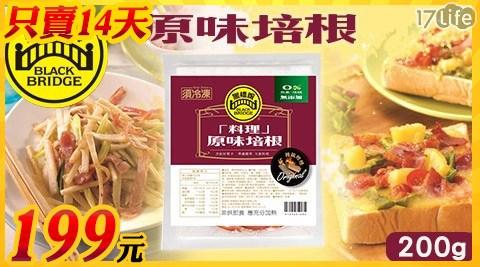 黑橋牌/培根/原味培根/料理/料理培根/調理/加熱