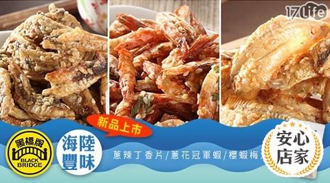 【黑橋牌】/海陸/豐味/蔥辣丁香片/蔥花冠軍蝦/櫻蝦梅魚酥/伴手禮