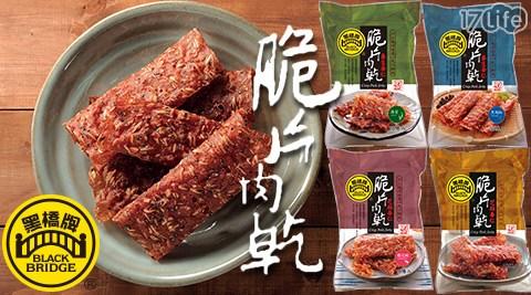 黑橋牌/脆片肉乾/芝麻/櫻花蝦/黑胡椒/海苔