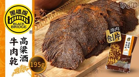 黑橋牌/牛肉乾/肉酥/香腸/伴手禮/假日/特殊節日可用/外帶美食/高粱酒牛肉乾