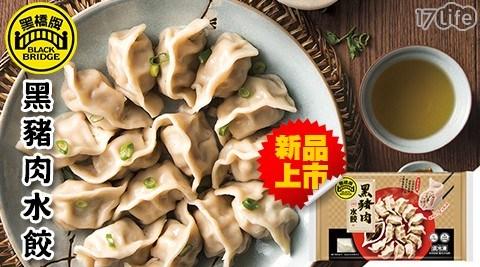 黑橋牌/黑豬肉/水餃/豬肉水餃/高麗菜水餃/豬肉/餃子/元寶