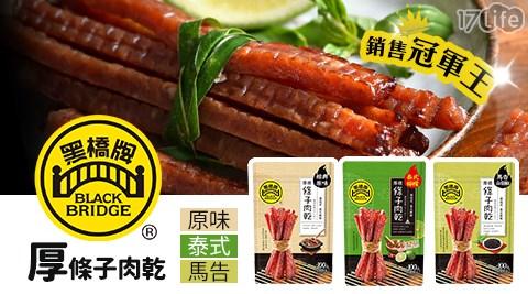 黑橋牌/條子/肉乾/燒烤/黑胡椒/厚條子肉乾/條子肉乾/馬告/泰式/原味/筷子肉乾