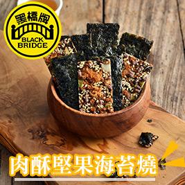 黑橋牌-肉酥堅果海苔燒(盒裝)