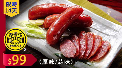 黑橋/牌/香腸/伴手禮/烤肉/噴汁