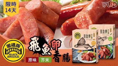 黑橋牌/牛肉乾/肉酥/香腸/伴手禮/飛魚卵香腸/芥末/飛魚卵/芥末飛魚卵香腸