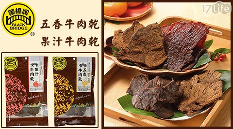 黑橋牌/五香/牛肉乾/果汁牛肉乾