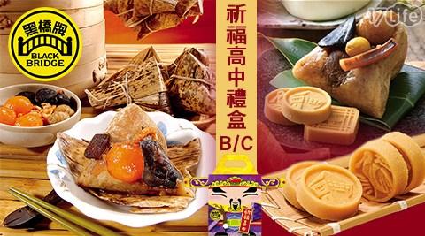 黑橋牌/祈福高中/禮盒/狀元粽/五福粽/綠豆糕