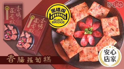 黑橋牌/香腸/蘿蔔糕/肉乾/伴手禮