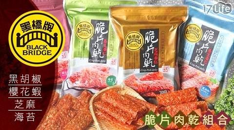 黑橋牌/肉乾/零食/餅乾/肉片/黑胡椒/脆片