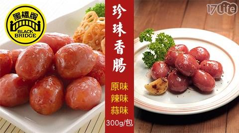 黑橋牌/珍珠/香腸/原味/辣味/蒜味