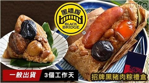 【黑橋牌】招牌黑豬肉粽禮盒