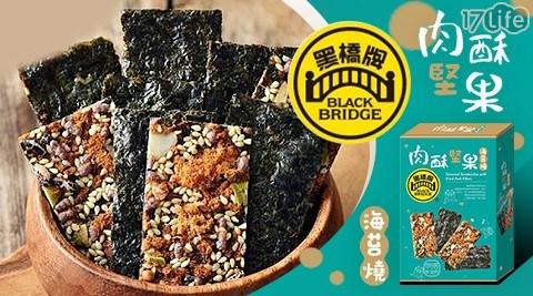 黑橋牌/零食/海苔/肉酥/堅果/黑鬆
