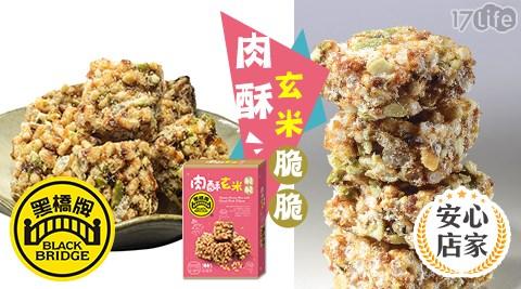 黑橋牌/肉酥玄米脆脆/甜點/下午茶/點心/玄米