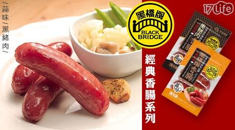 黑橋牌/蒜味/黑豬肉/香腸/招牌香腸/伴手禮/烤肉