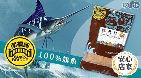 黑橋牌/旗魚酥/肉酥/香腸/伴手禮