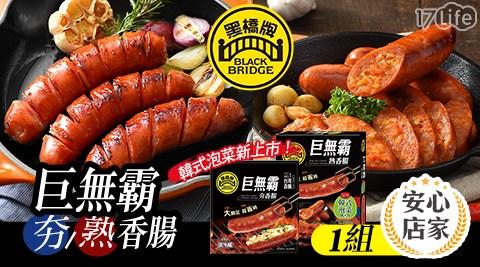 黑橋牌/巨無霸/夯香腸/韓式泡菜/巨無霸熟香腸/伴手禮/香腸/中元節/品牌連鎖