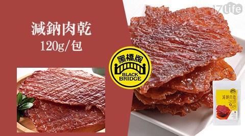 黑橋牌/肉酥/肉乾/減鈉