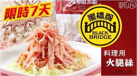 黑橋牌/火腿絲/豬肉/火腿/ㄒ/沙拉/三明治/料理用火腿絲