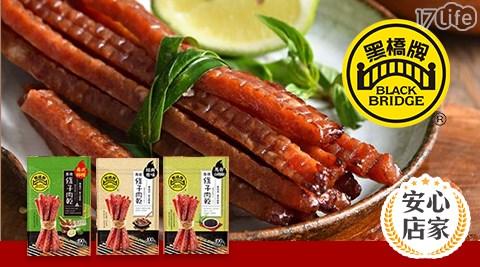 黑橋牌/條子/肉乾/泰式/厚燒