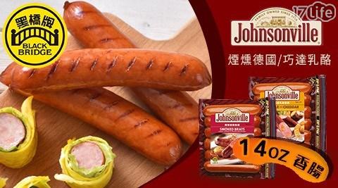 黑橋牌/美式香腸/熱狗/香腸/起司/巧達/美國香腸/Johnsonville