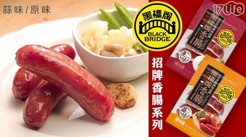 黑橋牌/招牌香腸/原味/蒜味/豬肉