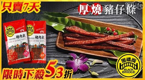 黑橋牌/厚燒/豬仔條/搶購/經典原味/火烤蒜香