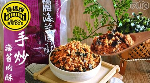 黑橋牌/海苔肉酥/香腸/伴手禮