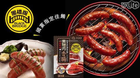 黑橋牌/招牌香腸/黑豬肉