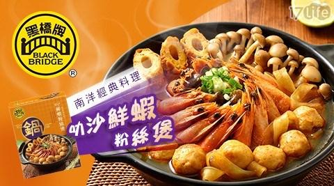 叻沙鮮蝦粉絲煲/粉絲煲/黑橋牌/鍋物/叻沙/晚餐/南洋