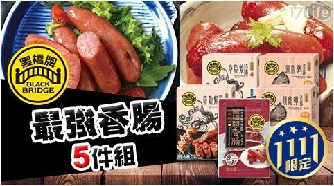 香腸/章魚燒香腸/飛魚卵香腸/原味香腸/黑橋牌/雙11/在地美食