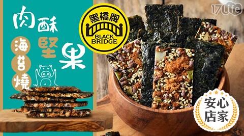 黑橋牌/肉酥/堅果/海苔燒/伴手禮/海苔/肉酥堅果海苔燒