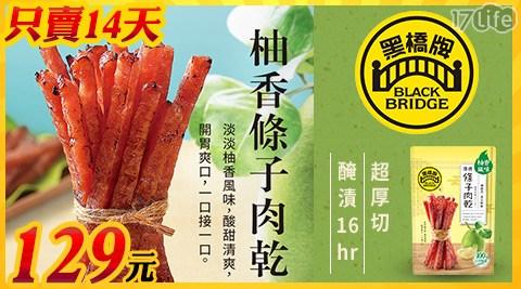 《歡慶雙11 !!》/黑橋牌/柚香/厚燒/條子/肉乾/伴手禮