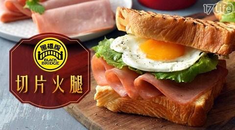 黑橋牌/火腿/火腿片/厚切/早餐/三明治/沙拉