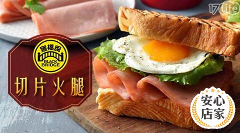 黑橋牌/切片/火腿/香腸/肉乾/伴手禮