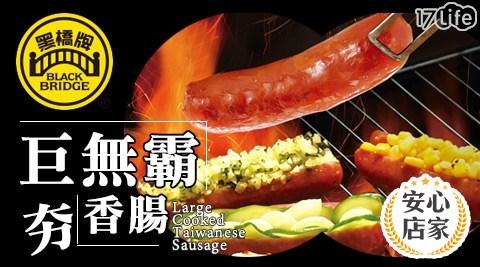 黑橋牌香腸精挑新鮮優質豬腿肉製成,不摻粉、不加色素,一鍵按下輕鬆煮,最適合忙碌的你!免開火就能出好菜