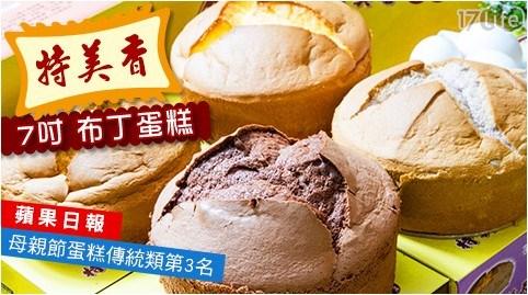 特美香/布丁蛋糕/美味搜查線/新竹/人氣/蛋糕/伴手禮