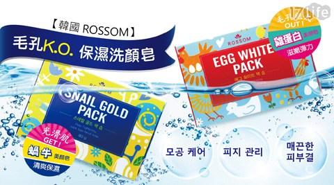 韓國/ROSSOM/毛孔/K.O./保濕/洗顏/皂
